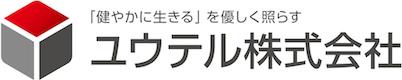 ユウテル株式会社